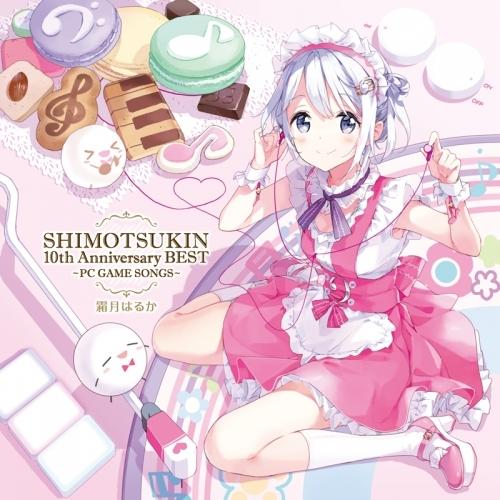 【アルバム】霜月はるか/SHIMOTSUKIN 10th Anniversary BEST~PC GAME SONGS~