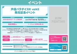 声優パラダイスR vol43 発売記念イベント画像