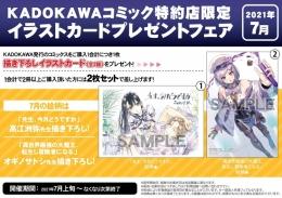 KADOKAWAコミック特約店限定イラストカードプレゼントフェア(2021年7月)画像