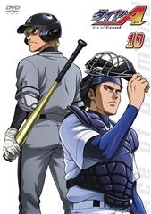 【DVD】TV ダイヤのA Vol. 10