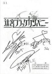 TVアニメ「迷宮ブラックカンパニー」キャスト直筆サイン入り台本プレゼントキャンペーン画像