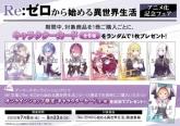 フェア特典:キャラクターカード(全6種)、オンラインショップ限定:キャラクターカード(全1種)
