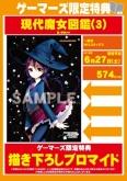 現代魔女図鑑(3)