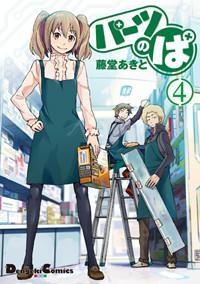 【コミック】パーツのぱ(4)