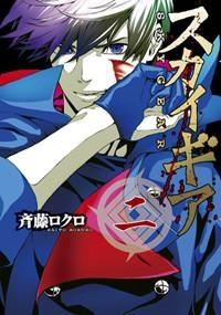【コミック】スカイギア(2)
