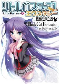 【コミック】リトルバスターズ!エクスタシー 笹瀬川佐々美~Black Cat Fantasia~