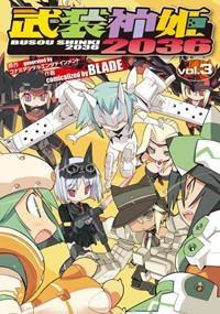 【コミック】武装神姫2036(3)
