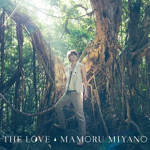 【アルバム】宮野真守/6thアルバム「THE LOVE」 通常盤