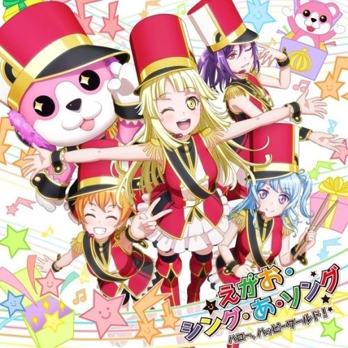 【キャラクターソング】TV BanG Dream! ハロー、ハッピーワールド! 5thシングル「えがお·シング·あ·ソング」 通常盤