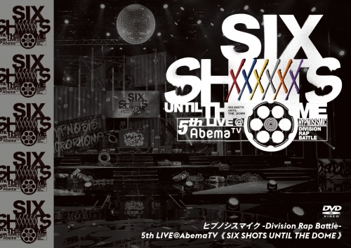 【DVD】ヒプノシスマイク -Division Rap Battle- 5th LIVE@AbemaTV《SIX SHOTS UNTIL THE DOME》