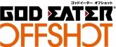 GOD EATER OFF SHOT コウタ編 クロスプレイパック&アニメVol.6限定生産