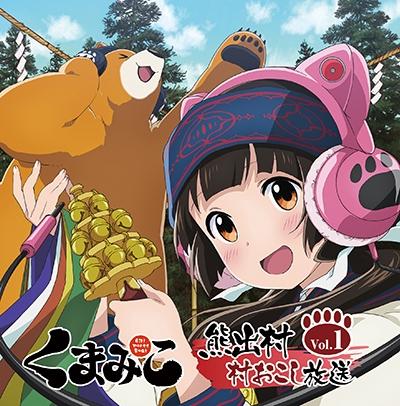 【DJCD】ラジオCD 熊出村 村おこし放送 Vol.1