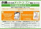 フェア特典:小林さんちのメイドラゴン3か月連続発売記念フェア特典(全2種)