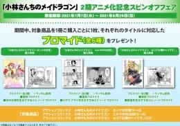 「小林さんちのメイドラゴン」2期アニメ化記念スピンオフフェア画像