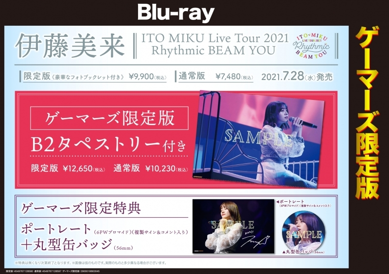 【Blu-ray】ITO MIKU Live Tour 2021 Rhythmic BEAM YOU/伊藤美来 【通常版】 ≪ゲーマーズ限定版 B2タペストリー付≫
