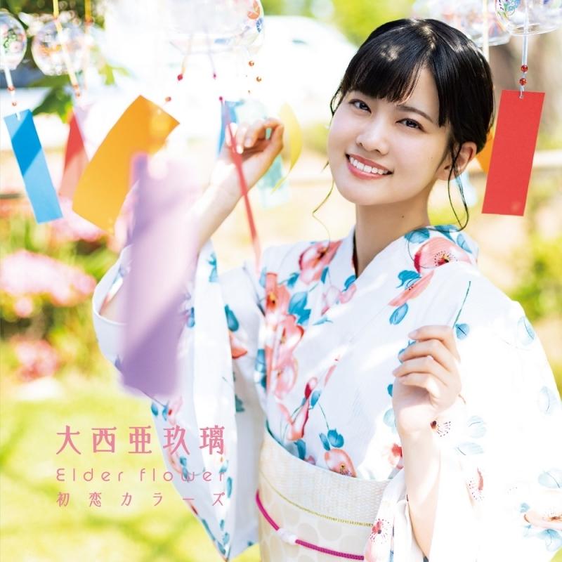 【マキシシングル】「Elder flower/初恋カラーズ」/大西亜玖璃 【初回限定盤B】
