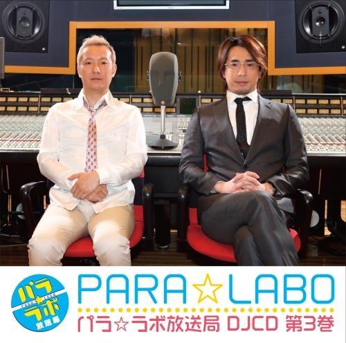 【DJCD】DJCD パラ☆ラボ放送局 第3巻