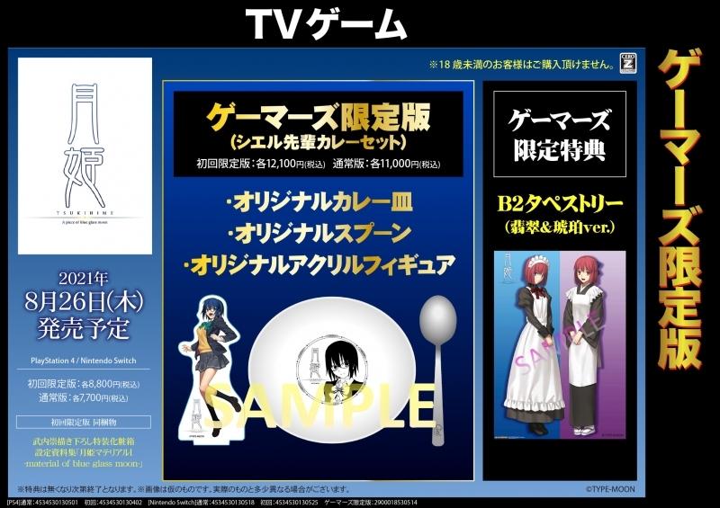 【PS4】月姫 -A piece of blue glass moon- 初回限定版 ゲーマーズ限定版 【シエル先輩カレーセット】