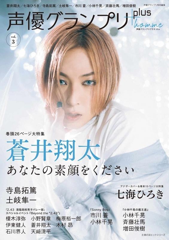 【ムック】声優グランプリplus homme vol.3