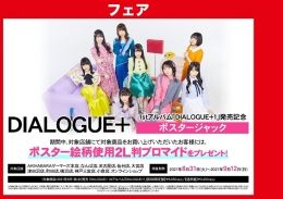 DIALOGUE+1stアルバム「DIALOGUE+1」発売記念 ポスタージャック画像