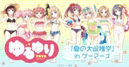 ゆるゆり 『夏の大収穫祭』in ゲーマーズ画像