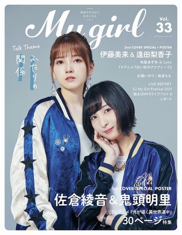 【雑誌】My Girl vol.33