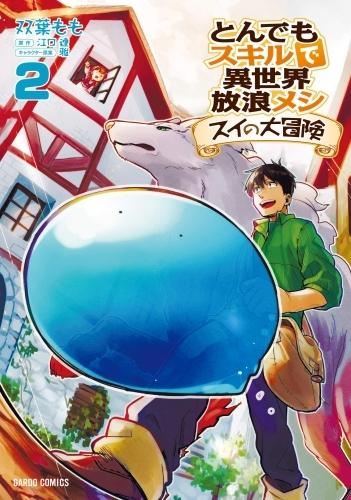【コミック】とんでもスキルで異世界放浪メシ スイの大冒険(2)
