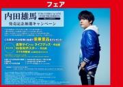 【7月28日までにマイページへ通知】[YUMA UCHIDA 1st LIVE「OVER THE HORIZON」Blu-ray&DVD 発売記念抽選キャンペーン]シリアル番号/プレゼント応募