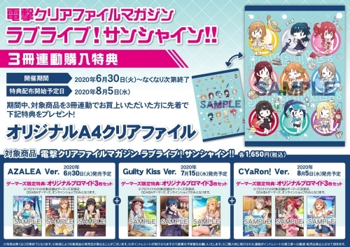 【ムック】電撃クリアファイルマガジン ラブライブ!サンシャイン!! AZALEA Ver.