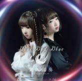 TV 捏造トラップ-NTR- OP 東城陽奏/Blue Bud Blue