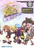 艦隊これくしょん ―艦これ― 4コマコミック 吹雪、がんばります!(10)