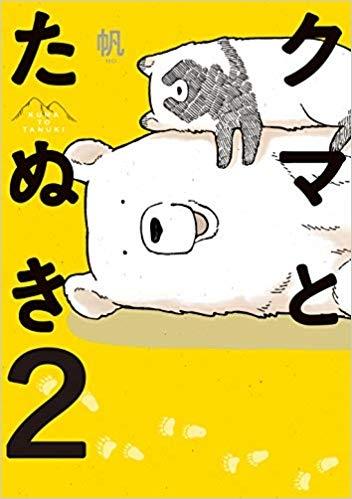 【コミック】クマとたぬき(2)