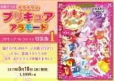 キラキラ☆プリキュアアラモード プリキュアコレクション(1) 小冊子付特装版