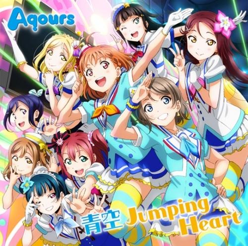 【主題歌】TV ラブライブ!サンシャイン!! OP「青空Jumping Heart」/Aqours