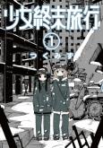 少女終末旅行(1)~(4)コミック