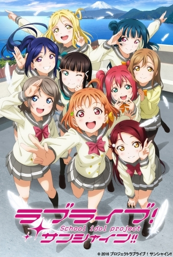 【Blu-ray一括購入】TV ラブライブ!サンシャイン!! 特装限定版