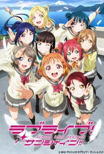 【Blu-ray一括購入】TV ラブライブ!サンシャイン!! 通常版