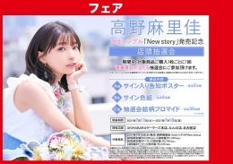 高野麻里佳 2ndシングル「New story」発売記念 店頭抽選会画像
