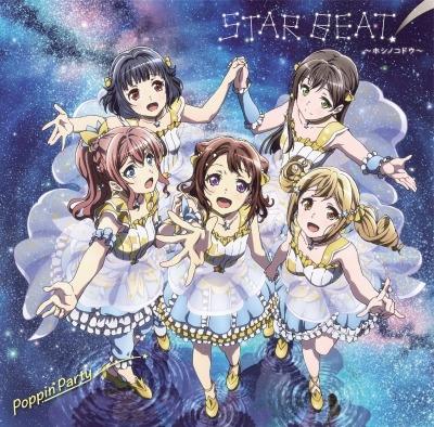 【マキシシングル】TVアニメ BanG Dream!  STAR BEAT!~ホシノコドウ~ 【通常盤】/Poppin'Party