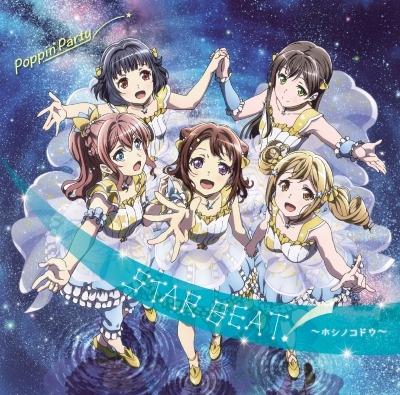 【マキシシングル】TVアニメ BanG Dream!  STAR BEAT!~ホシノコドウ~ 【Blu-ray付初回生産限定盤】/Poppin'Party