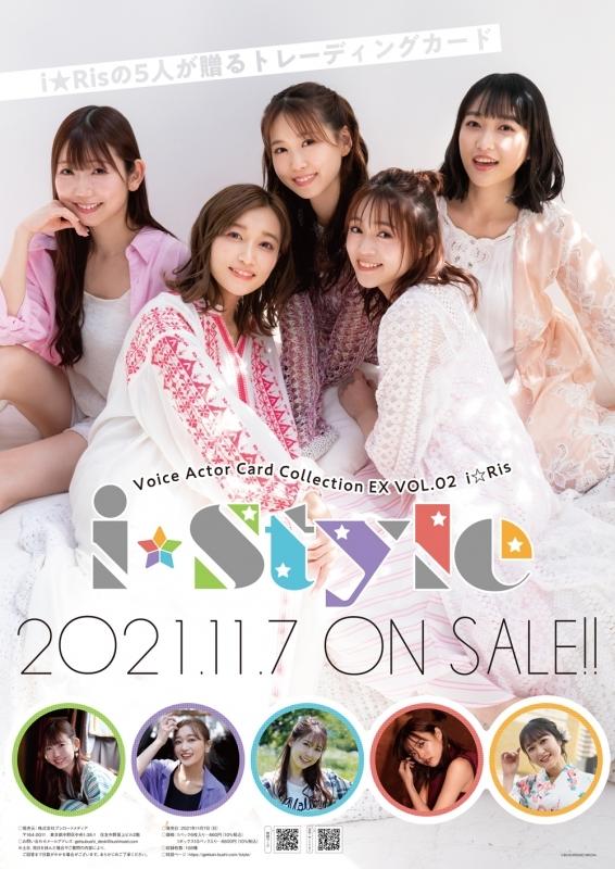 【グッズ-カード】Voice Actor Card Collection EX VOL.02 i☆Ris「i☆Style」1BOX サブ画像2