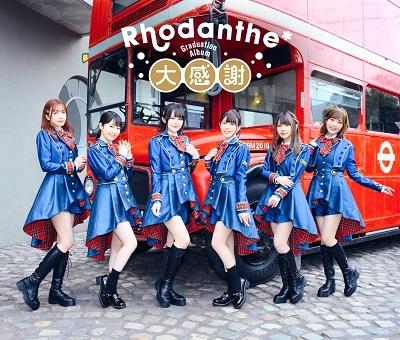 【アルバム】Graduation Album「大感謝」/Rhodanthe*