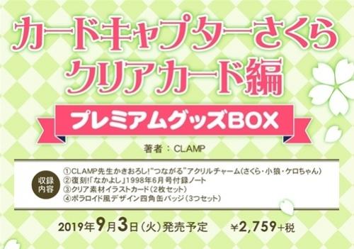 【その他(書籍)】カードキャプターさくらクリアカード編 プレミアムグッズBOX