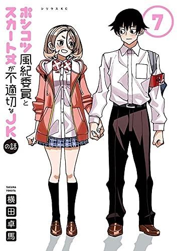 【コミック】ポンコツ風紀委員とスカート丈が不適切なJKの話(7)