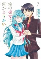 【コミック】俺の彼女に何かようかい(7)