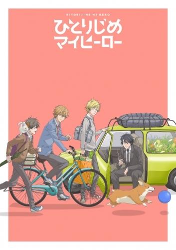【DVD】TV ひとりじめマイヒーロー 04