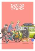 TV ひとりじめマイヒーロー 03