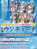 月刊ウンディーネ コンプリート・セレモニーBOX