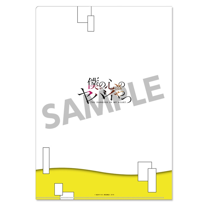 【グッズ-クリアファイル】僕の心のヤバイやつ クリアファイルセット D【再販】 サブ画像4