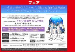 TVアニメ「白い砂のアクアトープ」 Blu-ray 第1巻発売記念 キャスト直筆サイン入り台本プレゼントキャンペーン画像